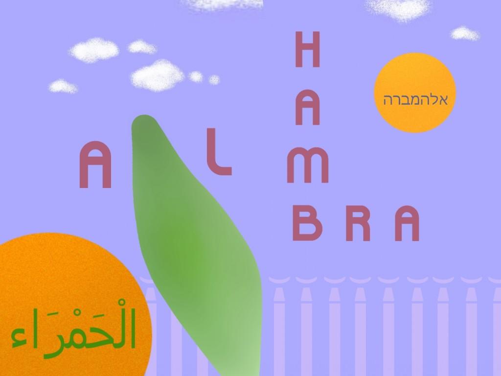 image originale de présentation de la musique intitulée ALHAMBRA - graphisme et musique réalisées par Jean Toba